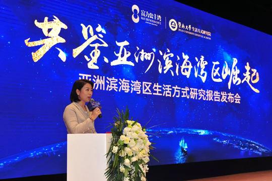 亚洲滨海湾区生活方式报告发布会在京启航