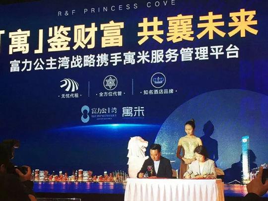 富力公主湾与国际知名服务管理平台寓米正式签约